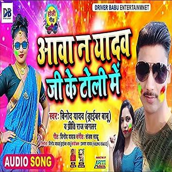 Aawa Na Yadav Ji Ke toli me (Bhojpuri Song)