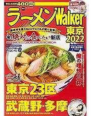 ラーメンWalker東京2022 ラーメンWalker2022 (ウォーカームック)