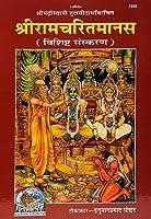 Shri Ramacharitamanasa (Book Code- 1389) (Hindi)