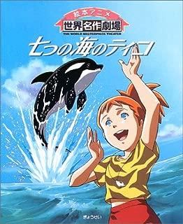 七つの海のティコ (絵本アニメ世界名作劇場)