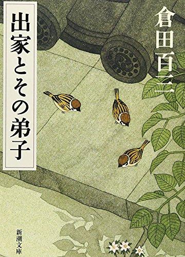 出家とその弟子 (新潮文庫) - 百三, 倉田