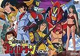 超電磁ロボ コン・バトラーV VOL.2[DVD]