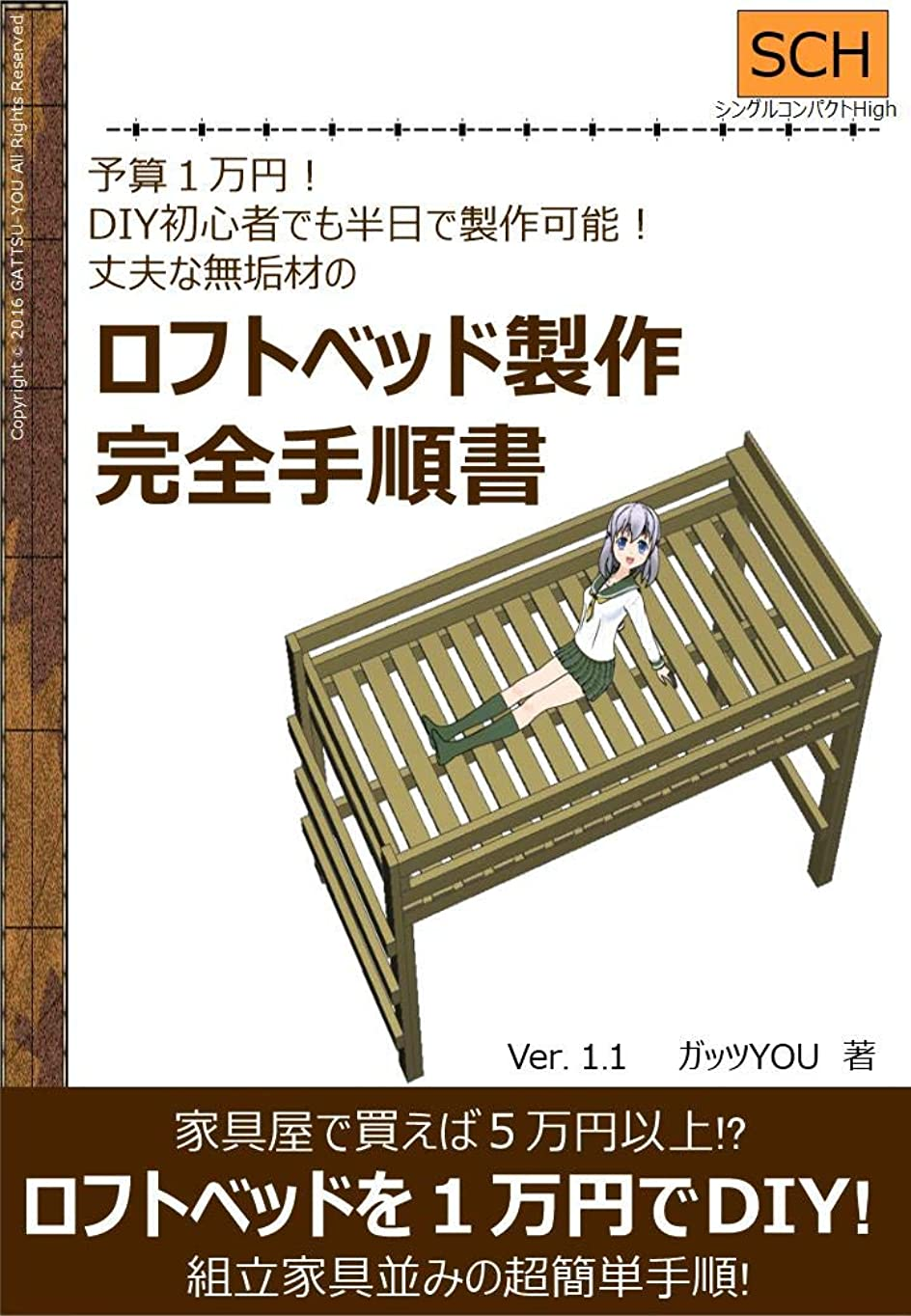 ベース幸運反対予算1万円!丈夫な無垢材の高級木製ロフトベッド製作完全手順書 タイプSCH: DIY初心者でも半日で製作可能なロフトベッドの製作手順書です。