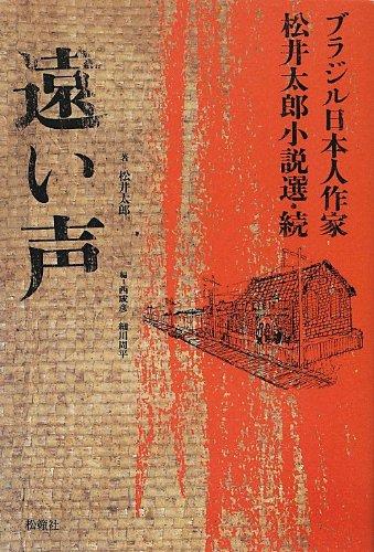 遠い声―ブラジル日本人作家 松井太郎小説選・続の詳細を見る