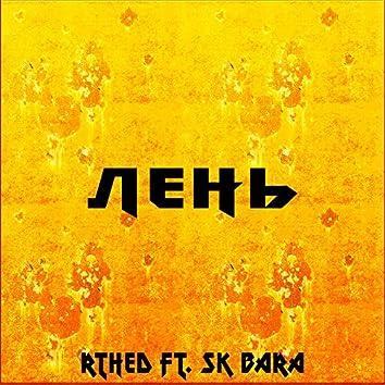 Лень (feat. Sk Bara)