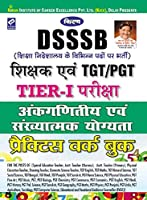 Kiran窶儡 DSSSB Teacher And TGT/PGT Tier-I Exam Arithmetic And Numerical Ability Self-Study Guide-Cum Practice Work Book (Hindi) - 2160