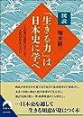 図説「生きる力」は日本史に学べ