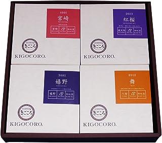きごころ 和紅茶 ティーバッグ 4個入り ギフトセット (宮崎・紅桜・嬉野・舞)