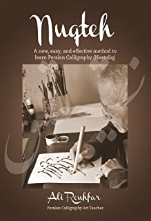 Nuqteh: A new, easy, and effective method to learn Persian Calligraphy (Nastaliq)