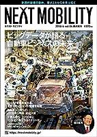 NEXT MOBILITY vol.04