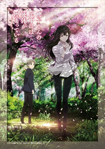 櫻子さんの足下には死体が埋まっている クリアポスター