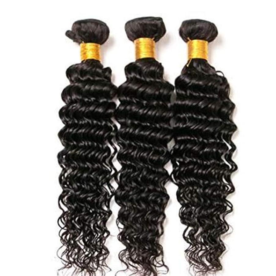 ワックス復讐一時停止YESONEEP 女性のためのブラジルのディープウェーブヘアバンドル100%未処理の人間の毛髪延長ナチュラルルッキング(8