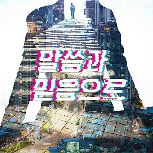 조형민 Jo Hyung Min