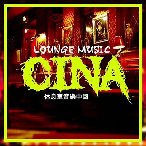 Lounge Music Cina 背景音樂 (20 Buddha Bar, Lounge, Chill Out)