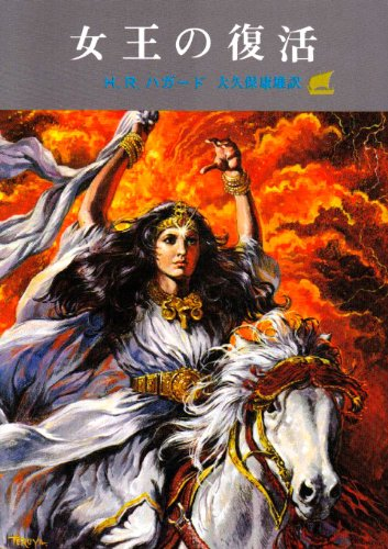 女王の復活 (創元推理文庫 518-4)