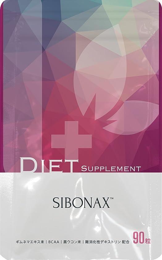 思慮深い苦行ジャーナリストSIBONAX(シボナックス) ダイエットサプリメント 90粒