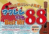 これが弾けりゃ~人気者! ウクレレネタ帳 Best Hit 88
