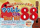 ���ꂪ�e�����~�l�C��! �E�N�����l�^�� Best Hit 88