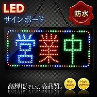 バラエティ本舗 LED サインボード 営業中 防水 タイプ 300×600 [ サインボード 電子 電飾 看板 店舗 ネオン サイン ]
