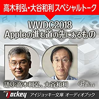 WWDC2018 Appleの進む道のその先に     高木利弘・大谷和利スペシャルトーク              著者:                                                                                                                                 高木 利弘,                                                                                        大谷 和利                               ナレーター:                                                                                                                                 高木 利弘,                                                                                        大谷 和利                      再生時間: 32 分     レビューはまだありません。     総合評価 0.0