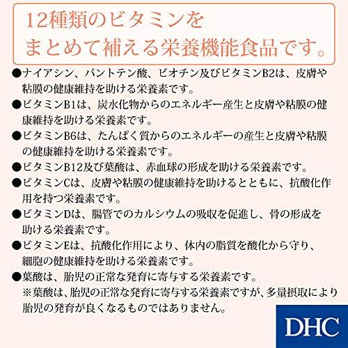 ディーエイチシー DHC マルチビタミン 徳用90日分 袋90粒