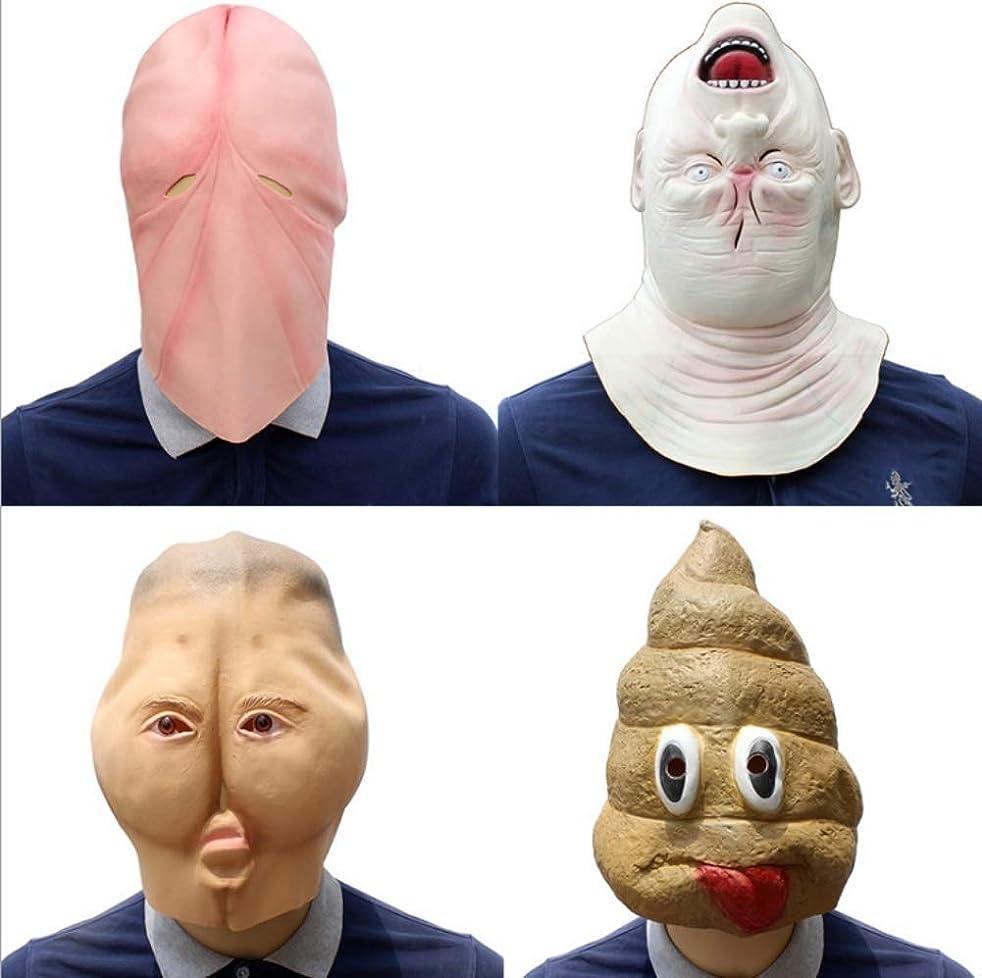 Halloween Cosplay Creepy Latex Mask Cosplay Scary Mask Shell Inverted Poop Head Mask Latex Terror Props