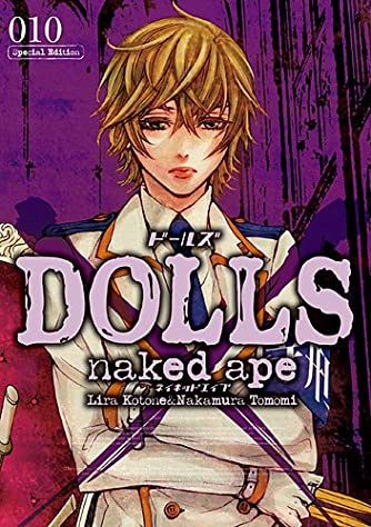 DOLLS 10巻 限定版 (ZERO-SUM COMICS)