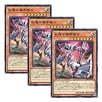 【 3枚セット 】遊戯王 日本語版 EXFO-JP018 Mekk-Knight Red Moon 紅蓮の機界騎士 (ノーマル)