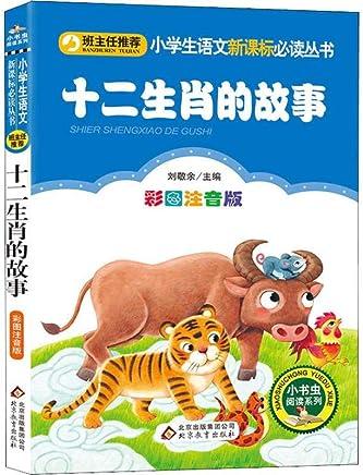 十二生肖的故事 彩图注音版刘敬余 9787570404407