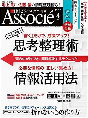 日経ビジネスアソシエ 2017年 4月号 [雑誌]