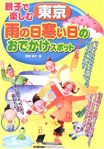 親子で楽しむ東京 雨の日寒い日のおでかけスポットの詳細を見る