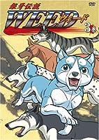 銀牙伝説 WEED 3巻 [DVD]