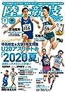 陸上競技マガジン 2020年 09 月号  別冊付録:Nike特大ポスター 大迫傑×設楽悠太