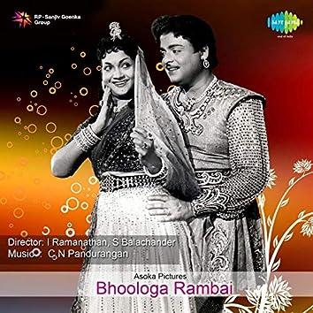 "Un Kannil Aadum Jhaalam (From ""Bhoologa Rambai"") - Single"
