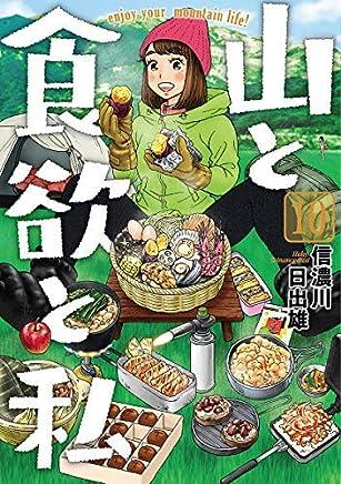 山と食欲と私 コミック 1-10巻セット