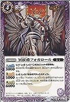 バトルスピリッツ アルティメットバトル02 C コモン 紫 スピリット 冥侯爵フォカロール BS25-013