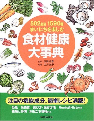 食材健康大事典―502品目1590種まいにちを楽しむの詳細を見る