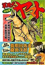 軍用犬ヤマト〔完全版〕+桑田次郎短編集 (マンガショップシリーズ (60))