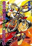並木橋通りアオバ自転車店 4巻 (ヤングキングコミックス)