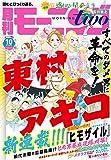 月刊モーニング・ツー 2015年10月号 [2015年8月発売] [雑誌] (モーニングコミックス)