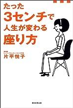 表紙: たった3センチで人生が変わる座り方 | 片平悦子