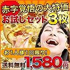 ピザハウスロッソ スーパーお試しピザ3枚セット