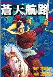蒼天航路(4) (モーニングコミックス)