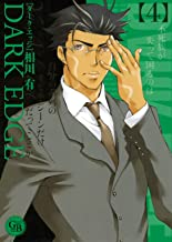 DARK EDGE (4) (幻冬舎コミックス漫画文庫)