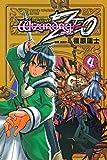 ウィザードリィZEO(4)<完> (講談社コミックス)