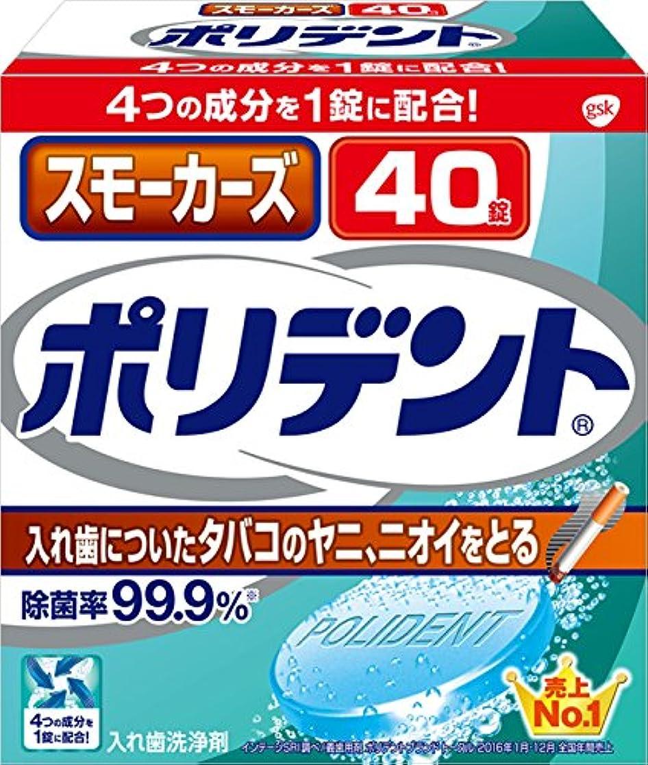 吹雪晩餐表現入れ歯洗浄剤 スモーカーズ ポリデント 40錠