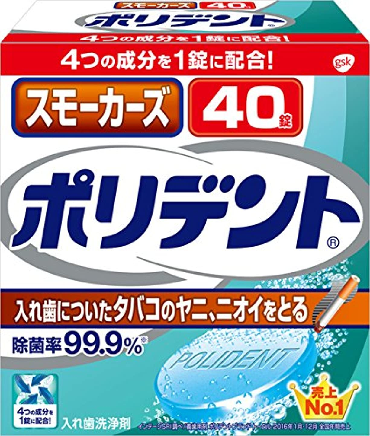 洞察力シリンダー性差別入れ歯洗浄剤 スモーカーズ ポリデント 40錠