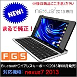 【F.G.S】nexus 7 2013 専用Bluetoothワイアレスキーボード nexus 7 第二世代 キーボードnexus 7 2013 キーボード カバー シルバー シルバー+日本語取扱説明書付き USキーボード配列