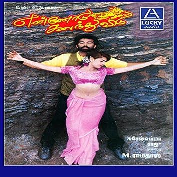 Ennodu Kalanthuvidu (Original Motion Picture Soundtrack)