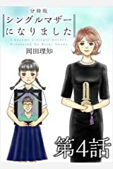 シングルマザーになりました 分冊版 第4話 (まんが王国コミックス) Kindle版
